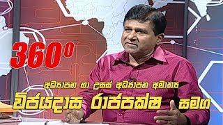 360 with Wijeyadasa Rajapakshe ( 05 - 11 - 2018 ) Thumbnail