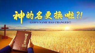 揭開神名的奧祕《神的名更換啦?! 》【粵語】