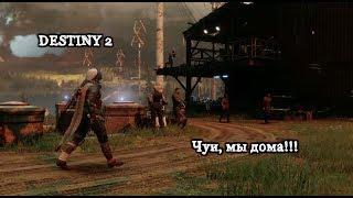 Destiny 2 - СМОТРИМ ГЛАВНОЕ ПОСЕЛЕНИЕ (ФЕРМА)