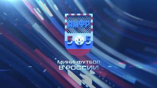 Мини футбол в России Выпуск 1
