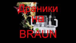 Braun K700 Обзор. Быстро делаем драники на Braun K700