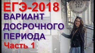 Разбор досрочного варианта ЕГЭ-2018. Ч. 1