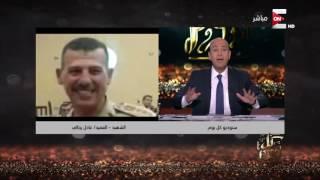 عمر أديب: إذا الشعب يوماً أراد الموت .. فلابد أن يستجيب الخطر