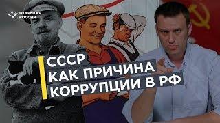 Как советское прошлое влияет на современную Россию