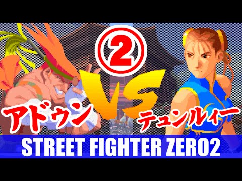 [2/5] アドン(Adon) Playthrough - STREET FIGHTER ZERO2 DASH