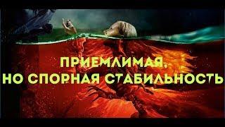 Обзор фильма Русалка. Озеро мертвых (2018)