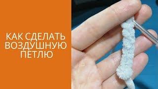 как сделать ВОЗДУШНУЮ ПЕТЛЮ из плюшевой пряжи  Вязание крючком