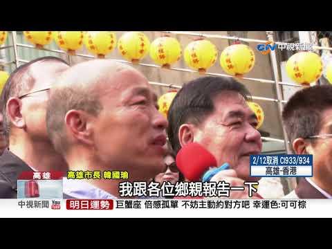 心繫罷工議題 韓國瑜開工訪視輪船公司│中視新聞 20190211