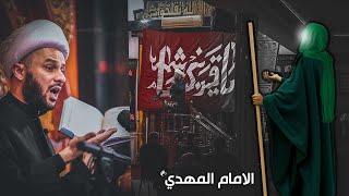 ماهو واجبك الان في زمن غيبة الامام المهدي(عج) ؟  الشيخ زمان الحسناوي