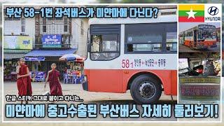 부산 58-1번 좌석버스가 미얀마에 다닌다? 중고 수출…