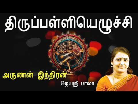 Arunan Indhiran || Thiruvempavai - Thirupalliyezhuchi || Jayasribala || Vijay Musicals