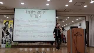 자주빛사랑.이소영노래교실 강북구삼양복지관이소영노래교실