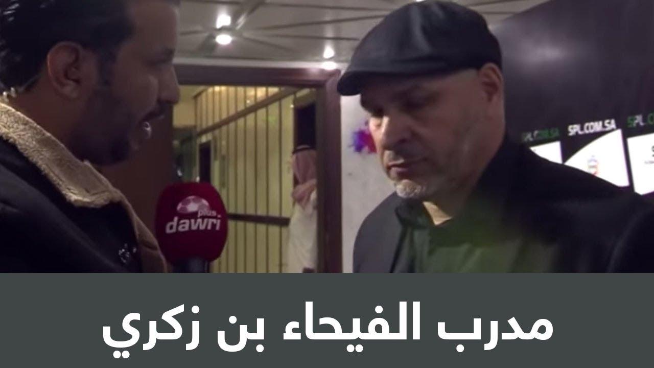 مدرب الفيحاء بن زكري: أشكر اللاعبين على أداؤهم الرجولي.. والنصر فاز فقط بضربة جزاء