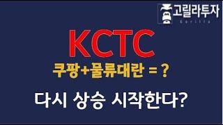 KCTC_물류업 대란?, 화물운송 전문업체, 앞으로의 …
