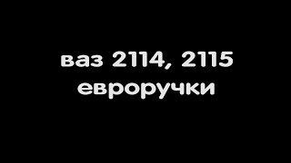 видео Дверь задняя левая ВАЗ 2109 крашеная