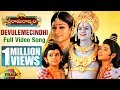 Sri Rama Rajyam Movie Songs | Devullemechindhi Song | Balakrishna | Nayanthara | Ilaiyaraaja