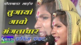 Lugaaya Gaavo Manglachar !! Full HD Song !! Pabuji Bhajan , Sing By Kavita Panwar Pali