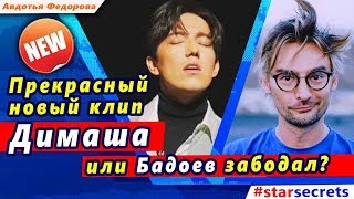🔔 Прекрасный новый клип Димаша или Бадоев забoдал?