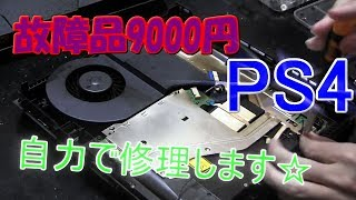 The cost is only 90$…!? I tried to fix the broken PS4! the result is…?