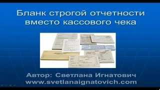 Бланк строгой отчетности вместо кассового чека(, 2015-11-24T18:57:13.000Z)