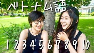 【ベトナム語】旅行にも役立つ!数字1~10をマスターしよう!