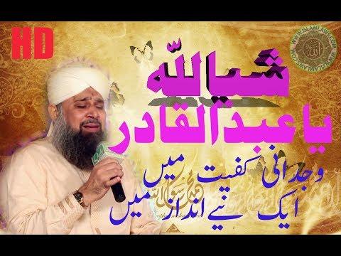 Shai Al Lillah Ya Abdul Qadir Jeelani Muhammad Owais Raza Qadri 2017  Lyrics | HD| Owais Raza Qadri