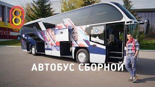Автобус Сборной России: кухня, туалет, кино