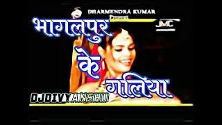 Bhagalpur ke galiya full2 Dholki taporry bass dj gourav Remix 9534956180