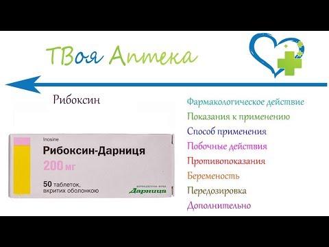 Рибоксин таблетки - показания (видео инструкция) описание, отзывы