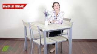 Комплект Тимьян стол обеденный + 4 стула для кухни. Обзор стола для кухни от amf.com.ua