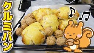 くるみを割ってパンに練りこんでやった!! thumbnail