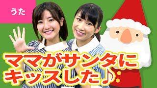 【♪うた】ママがサンタにキッスした〈振り付き〉【♪クリスマスソング・こどものうた】Christmas Song/Japanese Children's Song