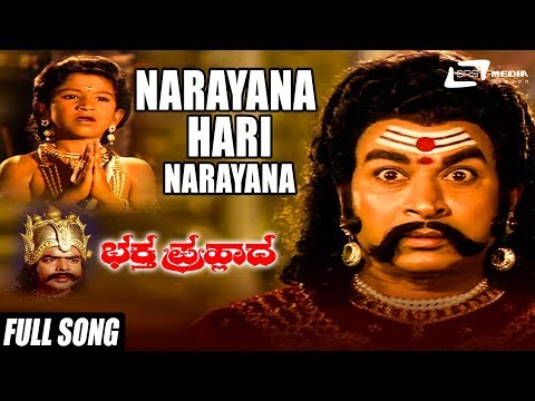 Narayana Hari Narayana | Bhaktha Prahlada | Kannada Full HD Video Song | Master Lohith