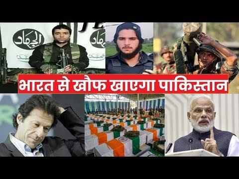 पुलवामा आतंकी हमले का मास्टरमाइंड ढेर, अब भारत से खौफ खाएगा पाकिस्तान