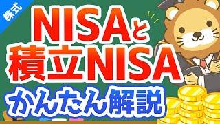 第7回 NISAと積立NISAって何?【お金の勉強 株式投資編】