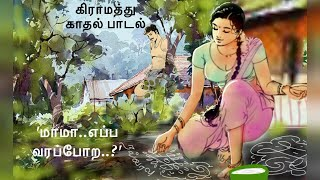 'Mama eppa varappora..' 'மாமா..எப்ப வரப் போற.' கிராமத்து காதல் பாடல் village love song