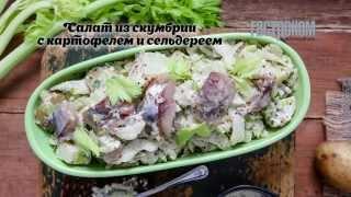 Салат из скумбрии с картофелем и сельдереем