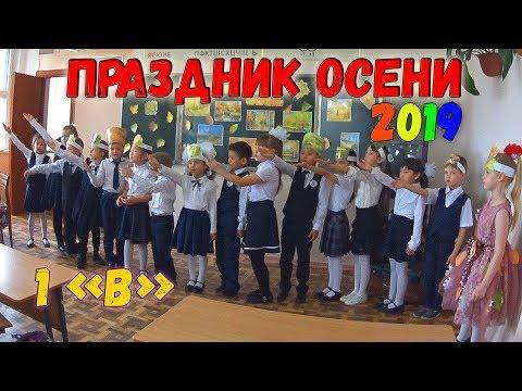 """Школа / Праздник осени / Выступление детишек 1 """"В"""" класса"""