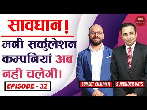 सावधान! मनी सर्कुलेशन कंपनियां अब नहीं चलेंगी   Episode 32   Sumeet Chauhan  Chat With Surender Vats