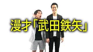 霜降り明星 漫才「武田鉄矢」