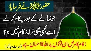 Nazla Zukam Ka Tib E Nabvi SAWW Or Home Remedies Sy Ilaj || Flu Treatment Urdu Hindi || Urdu Lab