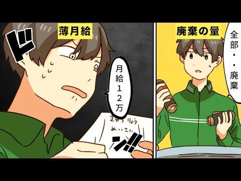 【漫画】コンビニの店長になるとどうなるのか?【マンガ動画】