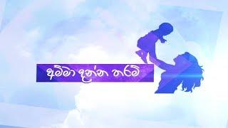 Res Vihidena Jeewithe - Amma Danna Taram - 01st December 2016