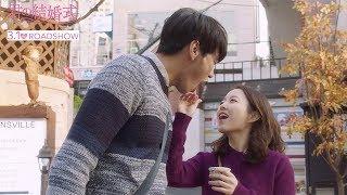 恋はドキドキ!~Memory Love~ 第26話