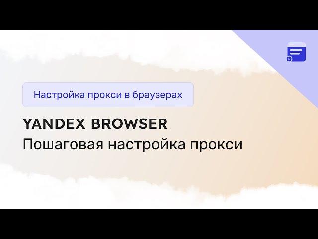 Пошаговая настройка прокси-сервера в Яндекс браузере