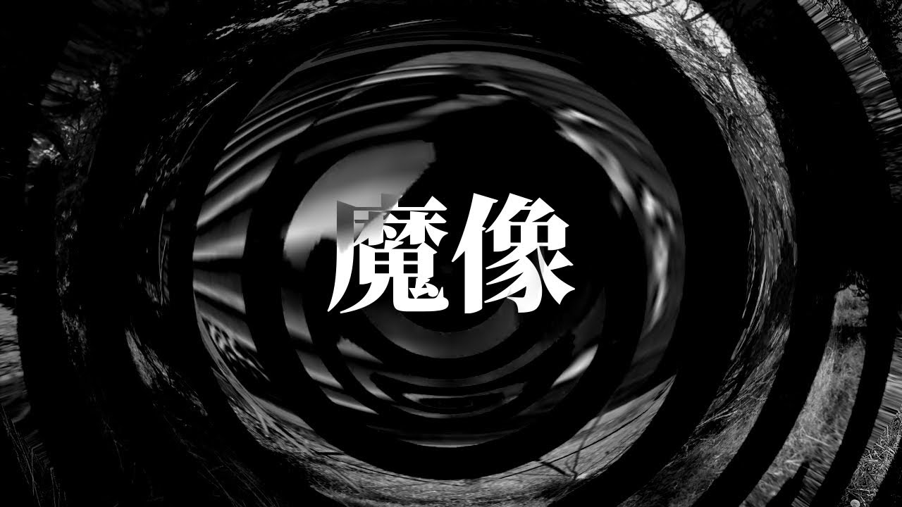 【朗読】 魔像 【蘭郁二郎】