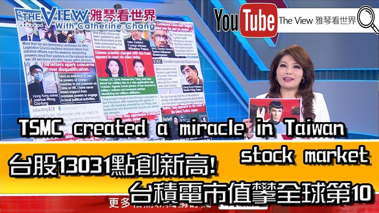 TSMC created a miracle in Taiwan stock market『雅琴看世界』2020 ...