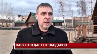 ПАРК СТРАДАЕТ ОТ ВАНДАЛОВ