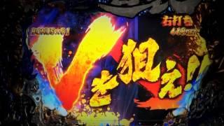 ぱちんこCR北斗の拳5百裂 映像第一弾