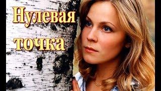 Лучшие русские мелодрамы НУЛЕВАЯ ТОЧКА Русские мелодрамы с Марией Куликовой